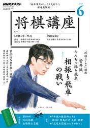 NHK 将棋講座 (2019年6月号)