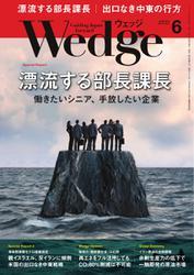 WEDGE(ウェッジ) (2019年6月号)