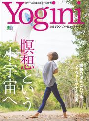 Yogini(ヨギーニ) (2019年7月号 Vol.70)