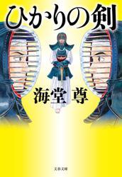 ひかりの剣【電子特典付き】