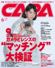 CAPA(キャパ) (2019年6月号)