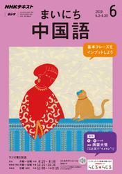 NHKラジオ まいにち中国語 (2019年6月号)