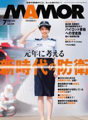 MamoR(マモル) (2019年7月号)