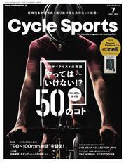 Cycle Sports(サイクルスポーツ) (2019年7月号)