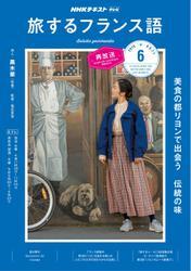 NHKテレビ 旅するフランス語 (2019年6月号)