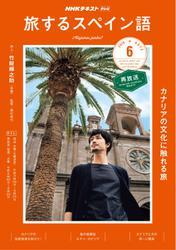 NHKテレビ 旅するスペイン語 (2019年6月号)