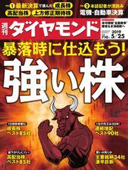 週刊ダイヤモンド (2019年5/25号)