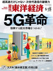 週刊東洋経済 (2019年5/25号)