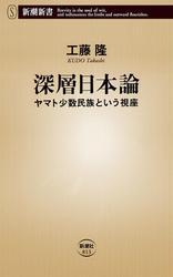 深層日本論―ヤマト少数民族という視座―(新潮新書)