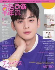 韓流ぴあ (2019年6月号)