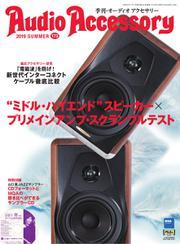 AudioAccessory(オーディオアクセサリー) (173号)