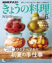 NHK きょうの料理 (2019年6月号)