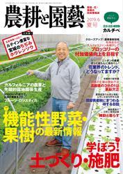 農耕と園芸 (2019年6月号)