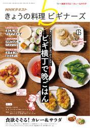 NHK きょうの料理ビギナーズ (2019年6月号)