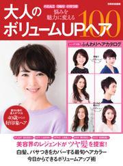 【別冊家庭画報】大人のボリュームUPヘア100 (2019/05/20)