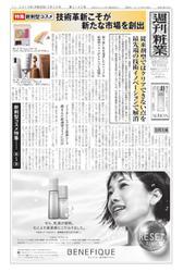 週刊粧業 (第3160号)
