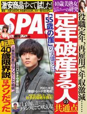 SPA!(スパ) (2019年5/28号)