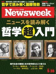 ニューズウィーク日本版 (2019年5/28号)
