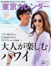 東京カレンダー (2019年7月号)