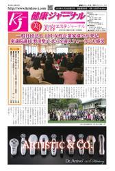健康ジャーナル (2019年5月16日号)