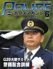 ポリスマガジン (2019年6月号)