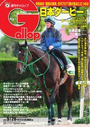 週刊Gallop(ギャロップ) (5月26日号)