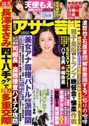 週刊アサヒ芸能 [ライト版] (5/30号)