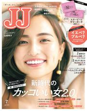 JJ(ジェイジェイ) (2019年7月号)