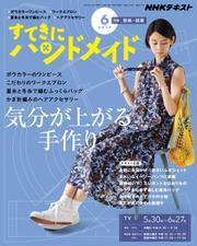 NHK すてきにハンドメイド (2019年6月号)