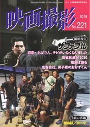 映画撮影 (No.221)