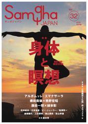 Samgha JAPAN(サンガジャパン) (vol.32)