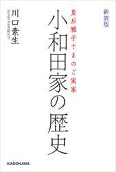 皇后雅子さまのご実家 新装版 小和田家の歴史
