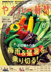 NHK 趣味の園芸 やさいの時間 (2019年6月・7月号)
