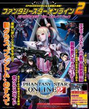 ファンタシースターオンライン2 EPISODE6 スタートガイドブック【プロダクトコード付き】