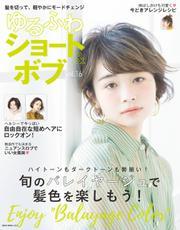 NEKO MOOK ヘアカタログシリーズ (ゆるふわショート&ボブ VOL.16)