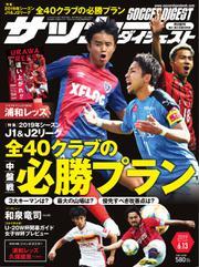 サッカーダイジェスト (2019年6/13号)