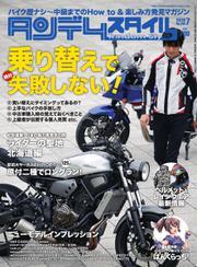 タンデムスタイル (No.206)