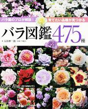 バラ図鑑475種