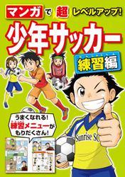 マンガで超レベルアップ! 少年サッカー 練習編