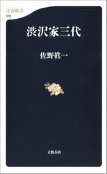渋沢家三代