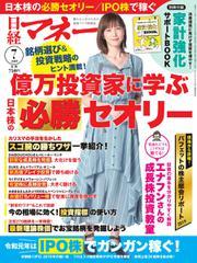 日経マネー (2019年7月号)