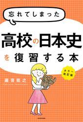 カラー改訂版 忘れてしまった高校の日本史を復習する本