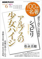 NHK 100分 de 名著 シュピリ『アルプスの少女ハイジ』2019年6月【リフロー版】