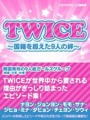 TWICE ~国籍を超えた9人の絆~