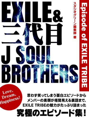 EXILE&三代目J SOUL BROTHERS ~Episode of EXILE TRIBE~