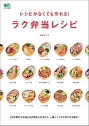 ei cookingシリーズ (レシピがなくても作れる!ラク弁当レシピ)