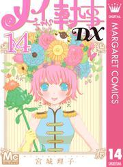 メイちゃんの執事DX