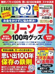 日経PC21 (2019年7月号)