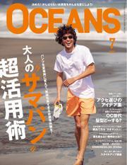 OCEANS(オーシャンズ) (2019年7月号)