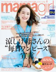 mamagirl(ママガール) (2019年夏号)